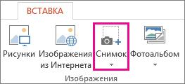 "Параметр снимка экрана в группе ""Изображения"" в PowerPoint"