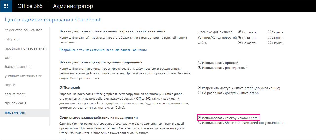 """Параметр """"Использовать службу Yammer.com"""" в Центре администрирования SharePoint"""