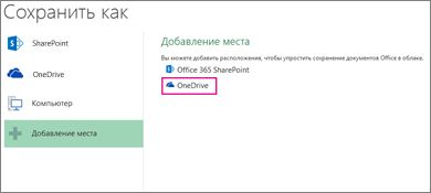 Параметр сохранения в OneDrive