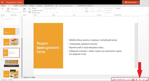 """Чтобы начать слайд-шоу с текущего слайда, в правом нижнем углу окна браузера нажмите кнопку """"Слайд-шоу""""."""