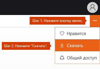 """Элемент """"Скачать"""" в меню Docs.com"""