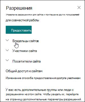 """Поле """"Разрешения для сайта"""""""