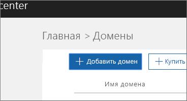 """Щелкните """"Добавить домен"""""""