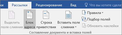 """На вкладке """"Рассылки"""" в группе """"Составление документа и вставка полей"""" нажмите кнопку """"Блок адреса""""."""