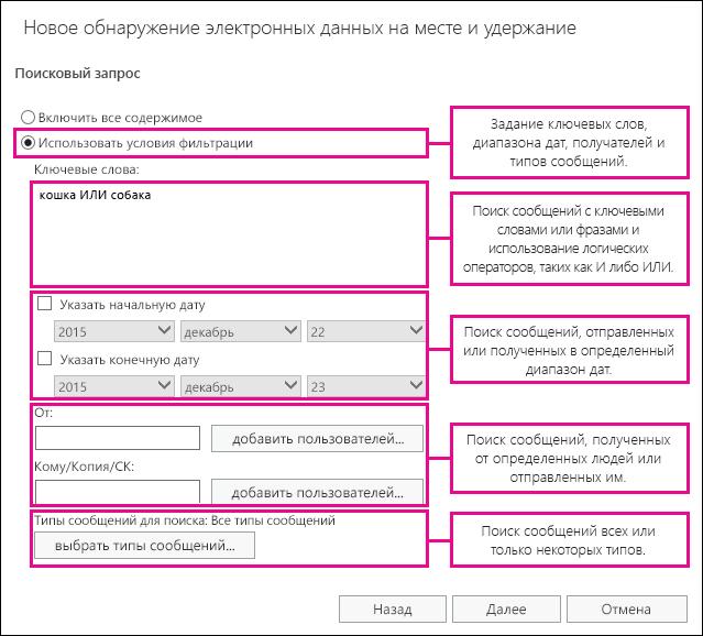 Создание поиска на основе условий, таких как ключевые слова, диапазон дат, получатели и типы сообщений