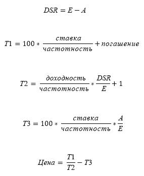 Формула ЦЕНА при N<= 1