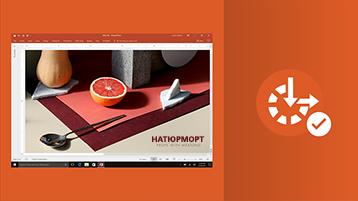Содержимое с поддержкой специальных возможностей в PowerPoint