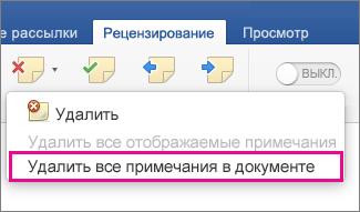 """На вкладке """"Рецензирование"""" выделена команда """"Удалить все примечания в документе"""""""