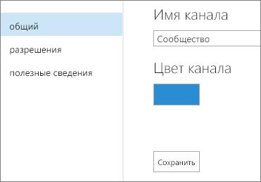 Страница параметров видеоканала— общие