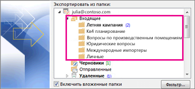 Папки электронной почты