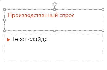 Ввод текста в текстовое поле в PowerPoint