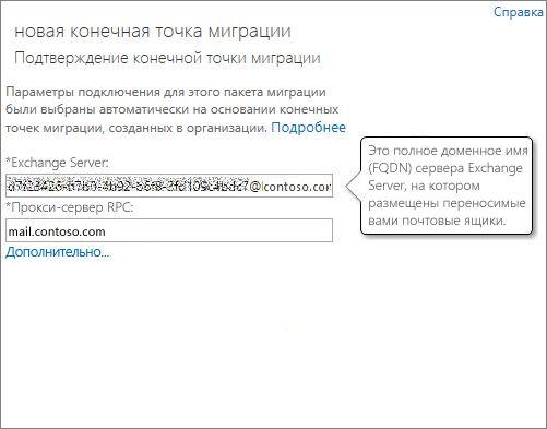 Подтвержденное подключение к конечной точке мобильного Outlook.
