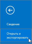 """Снимок экрана: команда """"Открыть и экспортировать"""" в Outlook2016"""