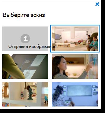 Office 365 Видео выберите эскиз