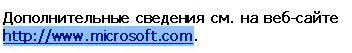 Выделенный веб-адрес