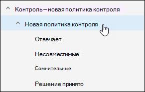 """Надстройка """"Контроль"""" в Outlook Web App c выбранной вложенной папкой политики контроля"""
