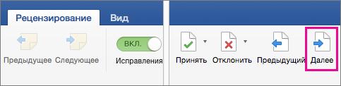 """На вкладке """"Рецензирование"""" выделен элемент """"Следующее"""""""
