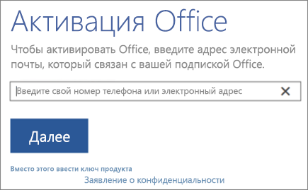 Окно активации Office