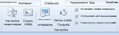 """Вкладка """"Показ слайдов"""", группа """"Настройка"""""""