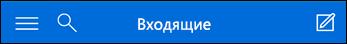 Верхние элементы навигации мини-приложения Outlook Web App