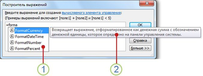 Список IntelliSense и совет.