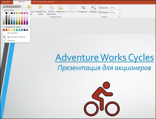 """Изменение цвета изображения SVG с помощью инструмента """"Заливка рисунка"""""""