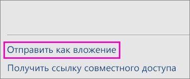 """Команда """"Отправить как вложение"""""""