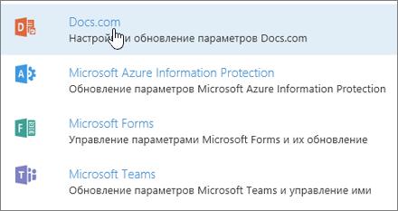 """На странице """"Службы и надстройки"""" выберите службу Docs.com"""