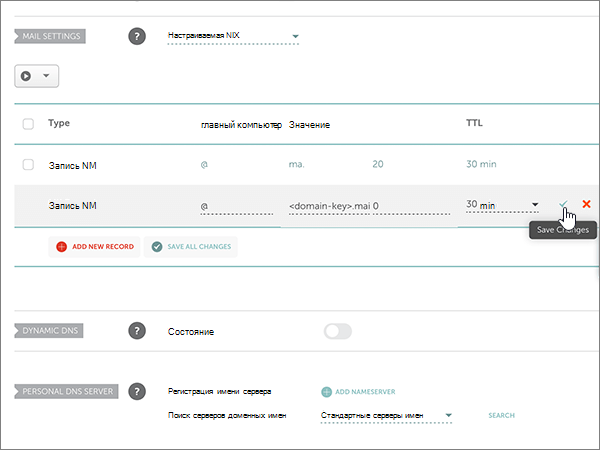 Namecheap-BP-Configure-2-3