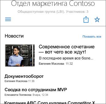 Снимок экрана: новости группы на сайте
