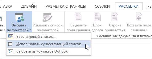 """Снимок экрана: вкладка """"Рассылки"""" в Word, на которой показана команда """"Выбрать получателей"""" с выделенным параметром """"Использовать существующий список""""."""