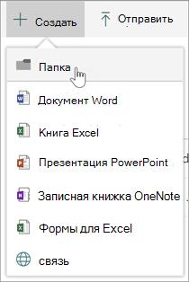 Новое меню с командой новый параметр папки