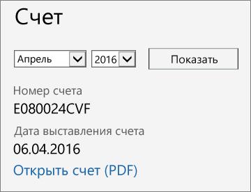 """Снимок экрана: раздел """"Счет"""" на странице """"Сведения о счете"""" в Центре администрирования Office365."""