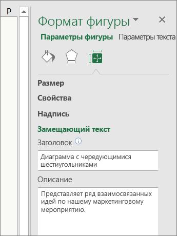 """Снимок экрана: раздел """"Замещающий текст"""" области """"Формат фигуры"""", в котором описан выбранный графический элемент SmartArt"""