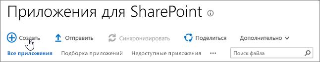 """Каталог приложений SharePoint Online с выделенной кнопкой """"Создать"""""""