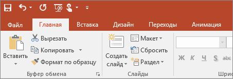 Лента с цветным оформлением в PowerPoint2016
