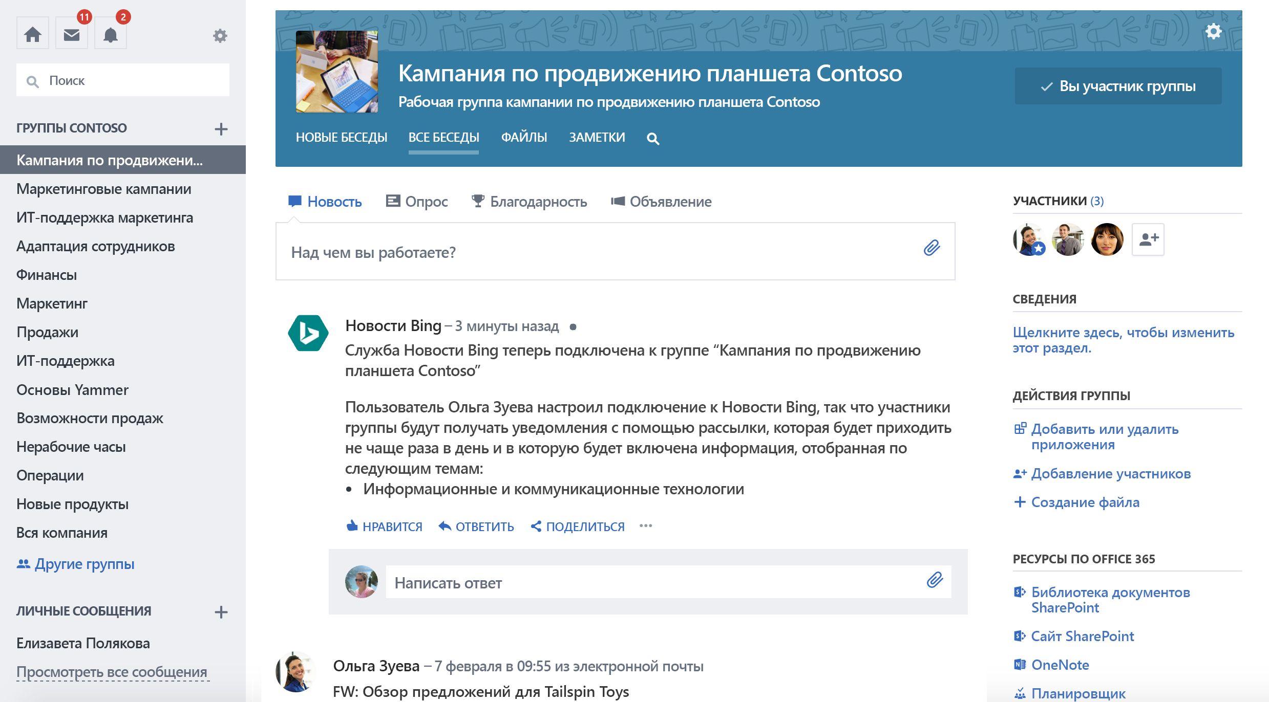 Снимок экрана с Office 365 подключен группы Yammer с новым соединением