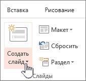 """Кнопка """"Создать слайд"""""""