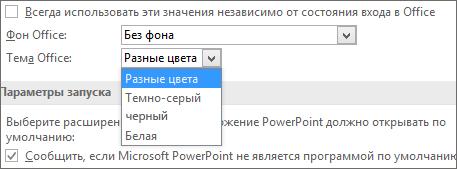 Темы Office в PowerPoint2016