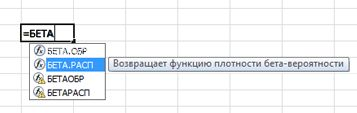 Пример автозавершения формулы