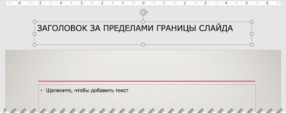 Заголовок слайда, находящийся за пределами видимого поля слайда.