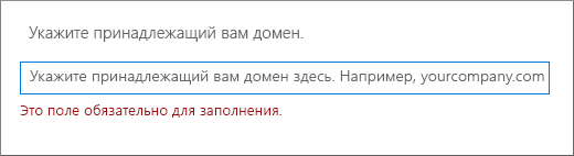 "Введите имя домена и нажмите кнопку ""Далее"""