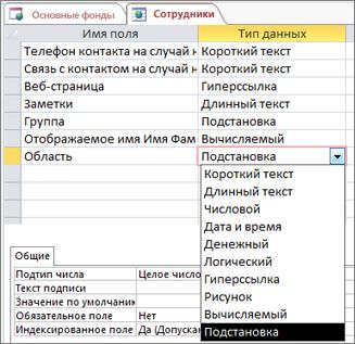 Настройка типа данных подстановки для поля подстановки