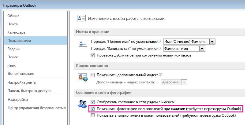 """Снимок экрана: окно """"Параметры Outlook"""" с установленным и выделенным флажком """"Показывать фотографии пользователей при наличии"""""""