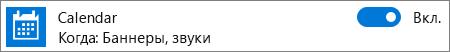 Отключение уведомлений Календаря в Windows10 с помощью параметров системы