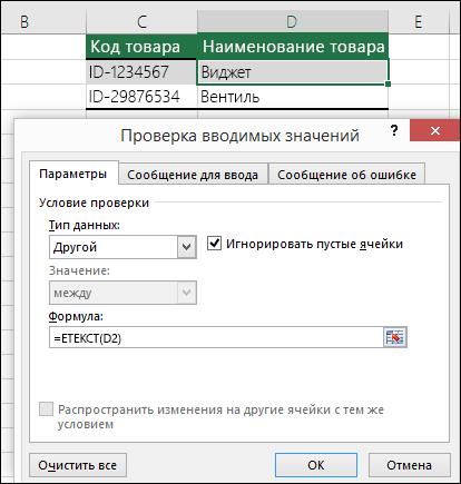 Пример2. Формулы для проверки данных