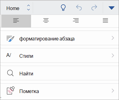 """Снимок экрана: кнопка """"чувствительность"""" в Office для iOS"""