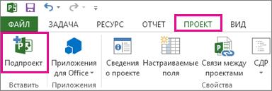 """Вкладка ленты """"Проект"""", на которой отображается команда """"Вставить подпроект""""."""