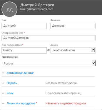 В карточке нового пользователя введите сведения о пользователе