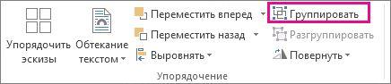 """Команда """"Группировать"""""""